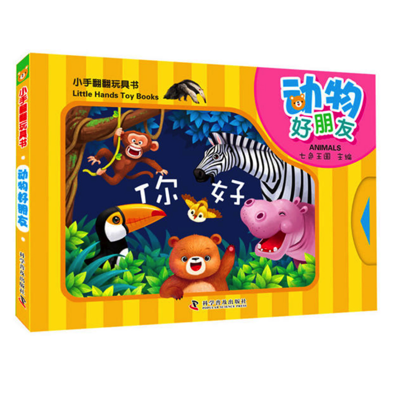 Little Hands Toy Books -Animals Bilingual Board Book for Baby and Toddler Chinese and English little owl says goodnight slide and seek board bk