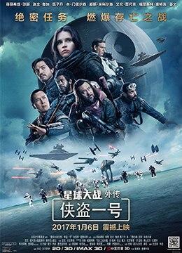 《星球大战外传:侠盗一号》2016年美国动作,科幻,冒险电影在线观看