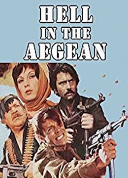 《冲出封锁线》1970年西班牙,希腊,意大利战争电影在线观看
