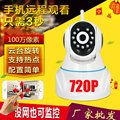 Outdoor home intelligent rotating P2P video camera mobile phone wireless WiFi remote network monitoring camera