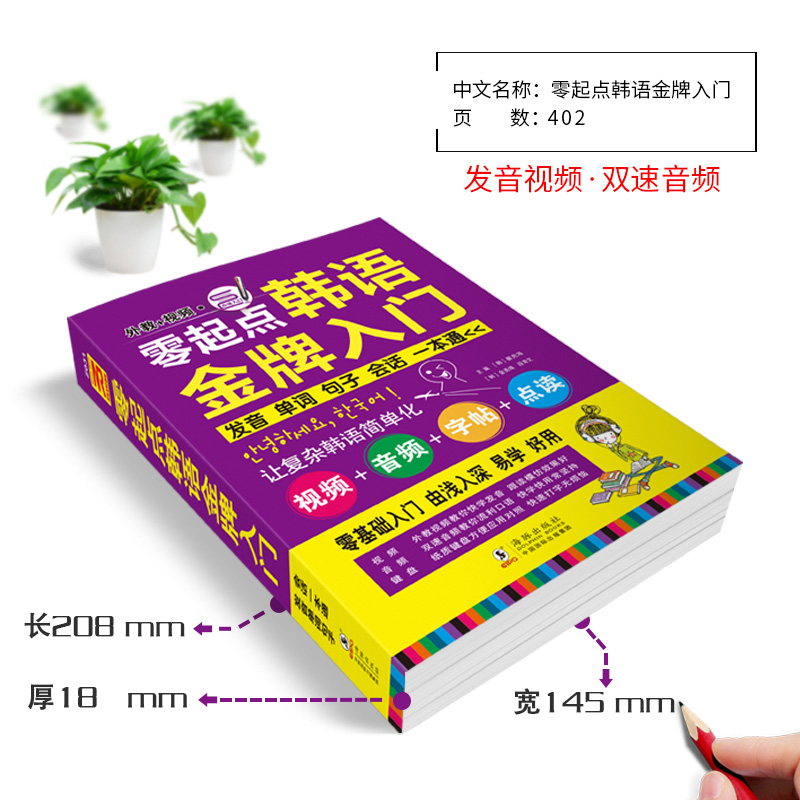 new Beginners learn Korean language Vocabulary/sentence/spoken language book for adult(China)