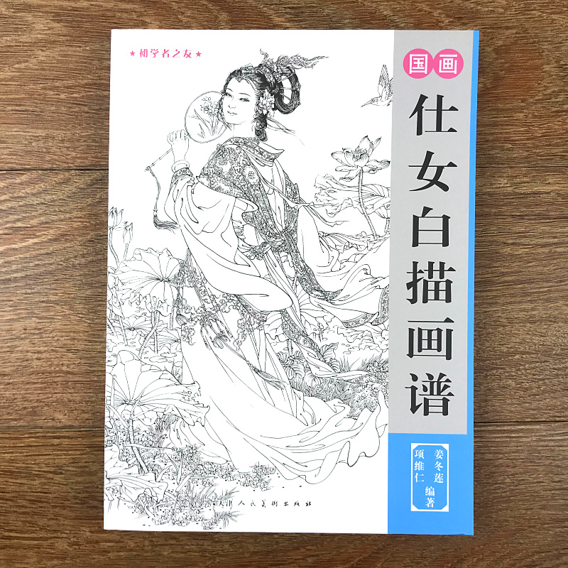 Traditional Chinese Painting Ancient Ladies Character Bai Miao Line Drawing Collection Coloring Book For Adults Chilldren Art