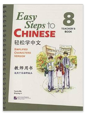ФОТО W-Free shipping Easy Steps to Chinese Vol. 8 - Teacher's Book