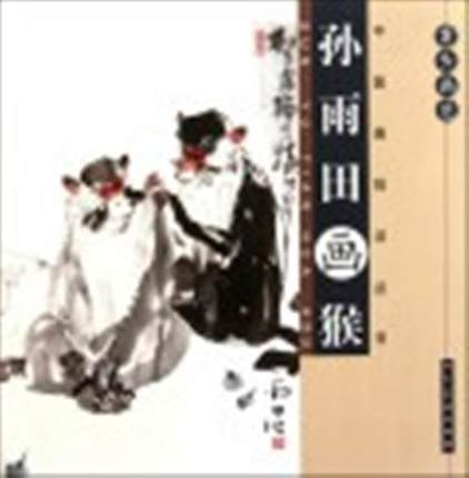 Chinese painting book how to paint monkey by Sun Yutianoriental Asian ink art chinese painting book how to paint birds flowers in water village asian ink art