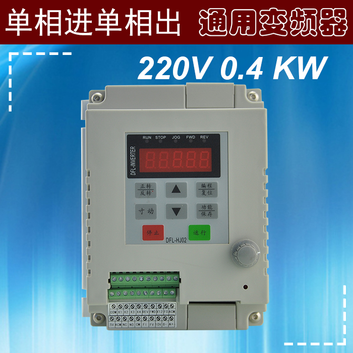 DFL-HJ02-040-S1  general inverter controller  400w  220v  single phase  free shipping inverter speed controller single phase 220v 1 5kw mini inverter general use original and new free shipping
