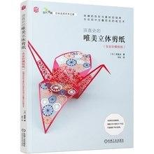 Papier 3D do cięcia papieru składany z pełnokolorowym szablonem papierowa książka ręcznie robiony papier do majsterkowania do rękodzieła artystycznego