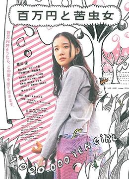 《百万元与苦虫女》2008年日本剧情电影在线观看