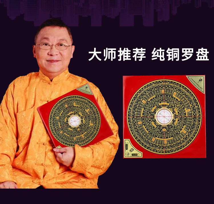 Geomantic master tool Southeast Asia HOME OFFICE efficacious Eight Diagrams FENG SHUI compass LUO PAN free