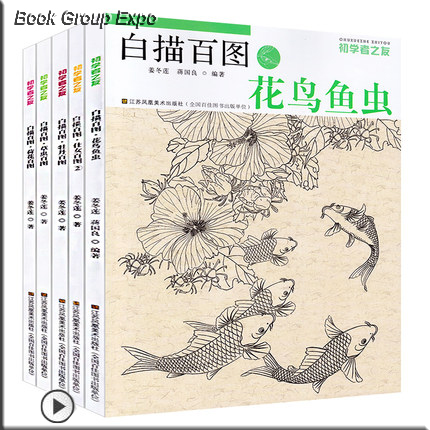 5 Book /set Chinese Traditional Fine Line Gongbi Biao Miao Painting Drawing Art Book For Peony, Lotus, Bird, Fish And Grass Worm