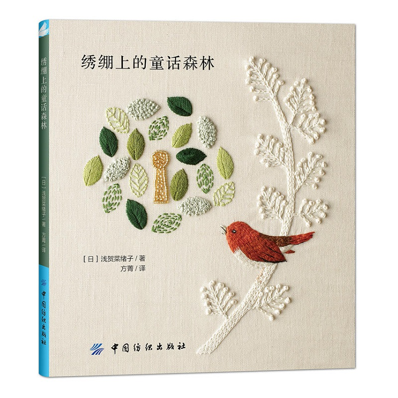 Fairy Tale Forest On Embroidery: Animal,Plant And Bird Theme DIY Embroidery Patterns Book
