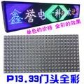 P13.33 semi-ao ar livre display LED Lintel Janela full color LEVOU Assinar RGB LED Display module 320*160mm 24*12 pixels hub08