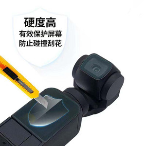 Image 2 - Screen Film  for DJI OSMO Pocket 2 Camera Lens Protective Film Accessory for 4K Gimbal Phone Protector Films