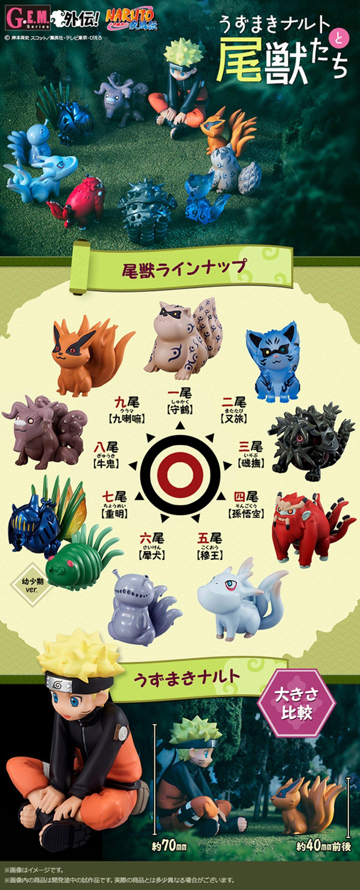 Naruto - Naruto Uzumaki and 9 Tailed Beasts Bijuu 11pcs/lot Action Figure (4-7cm)