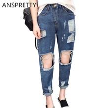 Anspretty Одежда 2017 Высокая талия рваные джинсы для женщин отверстия джинсовые брюки случайные свободные мешковатые карандаш брюки