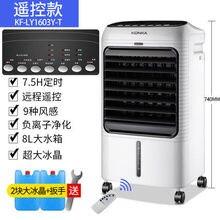 Вентилятор для кондиционирования воздуха, небольшой бытовой небольшой вентилятор для кондиционирования воздуха, охлаждающий вентилятор, охлаждающий вентилятор, холодильник, KF-LY1603J-T
