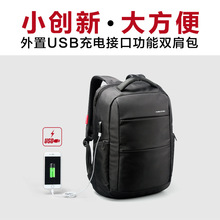 USB computer bag 15.6/14 inch shoulders men and women charged with waterproof anti-theft Notebook  Backpack
