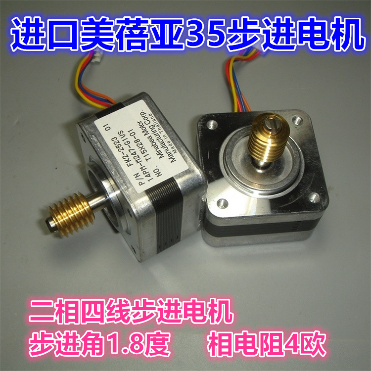 The import of Minebea two-phase four wire stepper motor stepper motor 35 21mm thick high precision