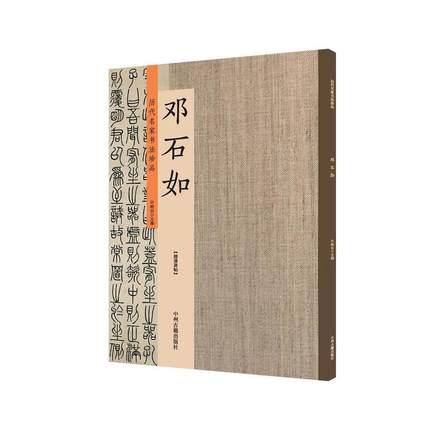 Chinese Calligraphy Copybook Of Stone Inscription Rubbing,Brush Writing Book Zhuang Shu Seal Character Textbook