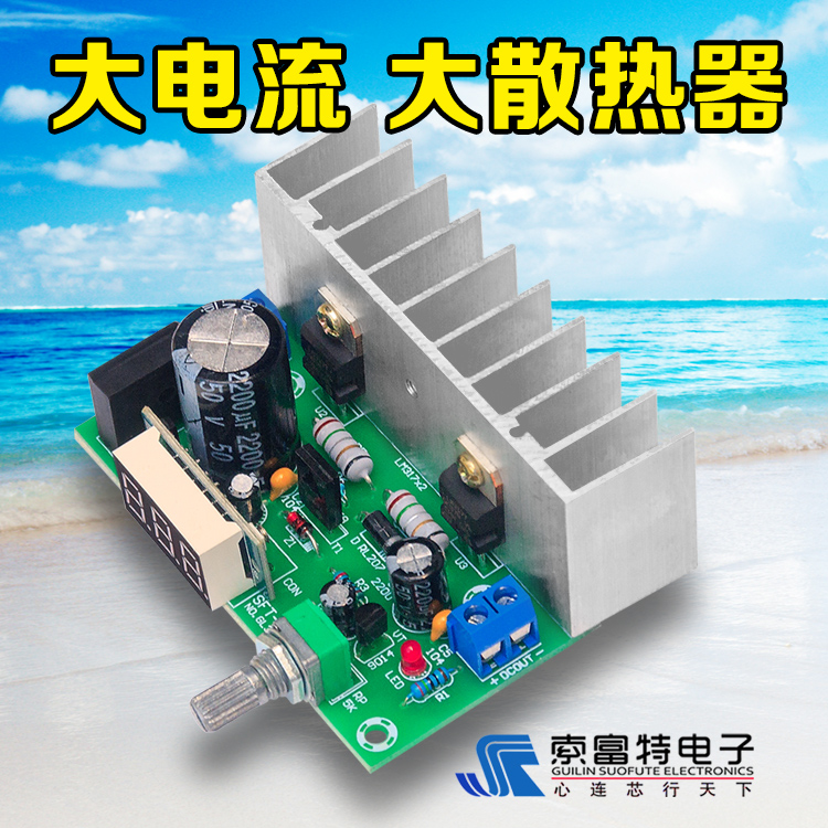 Large Current Double LM317 Shunt Adjustable Voltage Power Supply Board lm317 adjustable dc power supply voltage diy voltage meter electronic training kit parts