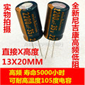 35V2200UF  high frequency low-imped electrolytic capacitors 2200UF 35V high-temperature small size 13X20