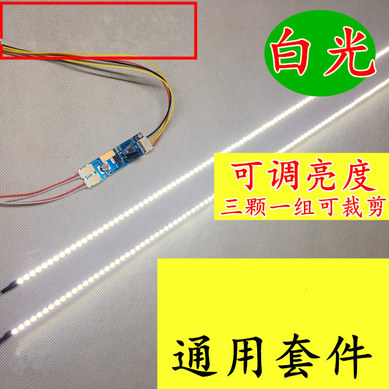 22 Inch Wide Dimable Led Backlight Lamps Update Kit Adjustable Led Light For Lcd Monitor 2 Led Strips Bright In Colour