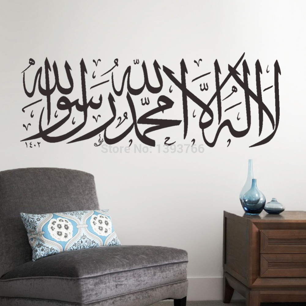 Best selling high quality carved vinyl pvc islamic wall art 502 arabic muslim calligraphy wall stickers in wall stickers from home garden on