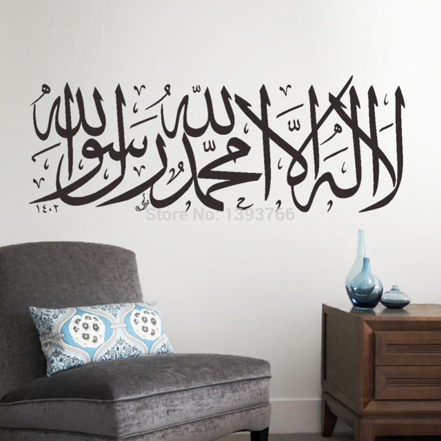 Best selling High quality Carved vinyl pvc Islamic wall art 502 ...