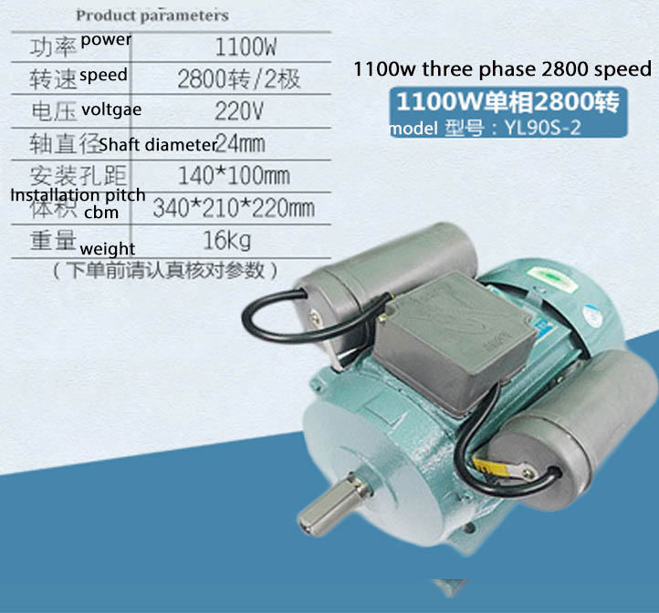 1100w 220V Single Phase Copper Wire Motor 2800r/min