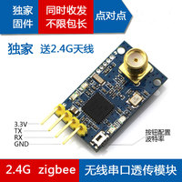 Zigbee to Wireless Serial Port Transmission Module 2.4G CC2530 Bidirectional Transceiver Baud Rate Adjustable TTL
