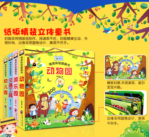 Image 4 - 4pcs Childrens story Early education enlightenment 3D stereo flip book Zoo/ kindergarten/amusement park