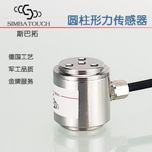SBT671 cylindrical pressure sensor High precision mechanical hand force weighing and pulling pressure weighing sensor s type sensor micro force pulling force and pressure sensor jlbs
