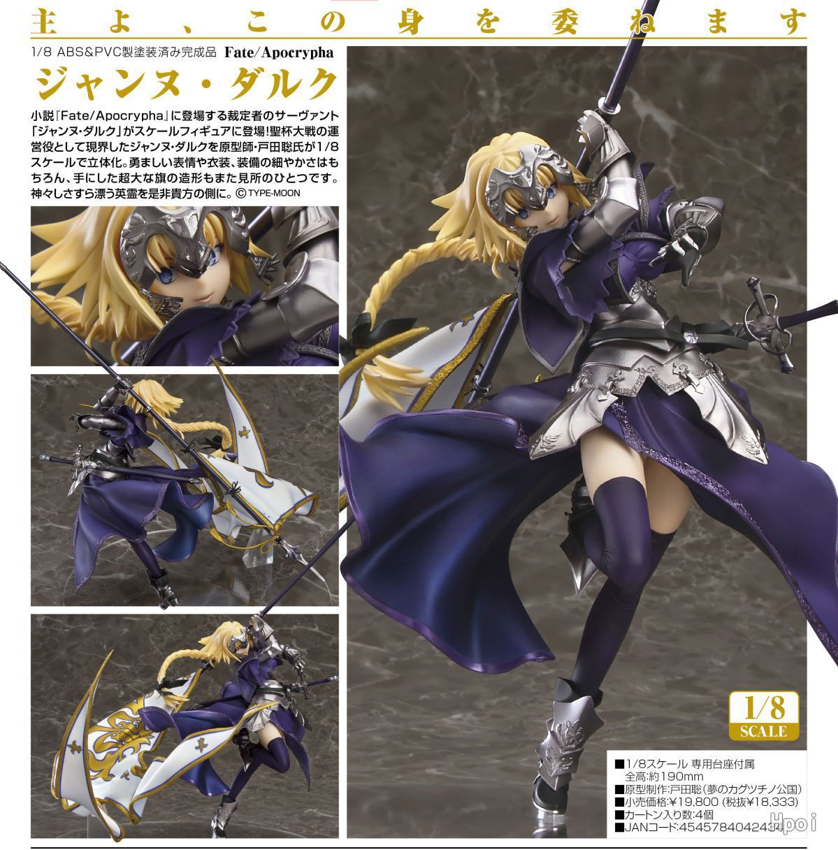 Fate/Apocrypha Jeanne D Arc Action Figure Joan of Arc Flag Model Dolls Decoration Pvc collection Anime Figurine Kids Toys Gifts huong anime figure 20 cmfate stay night fate zero apocrypha joan of arc pvc action figure toy model collectibles