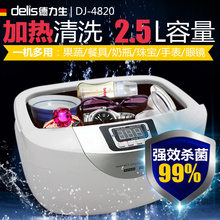 Free shipping  force health, ultrasonic cleaning machine, glasses, jewelry, nursing bottles, watches, washing dishes, bowls,