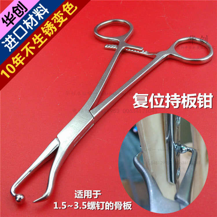 Medical orthopedics instrument stainless steel reduction forceps pointed&round head forceps hold plate pliers for pet&animal medical small animal orthopedics instrument kit 59 tool set veterinary 0 5 18kg pet 1 5 2 0 2 4 2 7 screw bone plate install ao