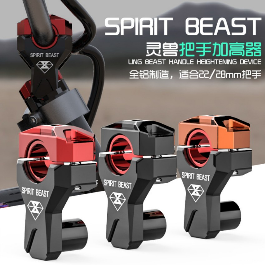 Real Spirit Beast 2τμχ μοτοσικλέτα τιμόνι και συσκευή ενίσχυσης που κάνει την κίνηση πολύ διαφορετική S11