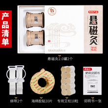Portable Environmental Suspended Moxibustion Can Of Magnetic Suspension Box Authentic Aa Posted