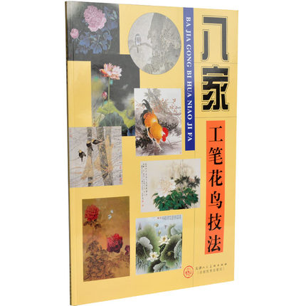 Chinese Painting Book Eight meticulous flower and bird techniques by gongbi chinese painting book flowers by gongbi ii meticulous brush work art beginner china