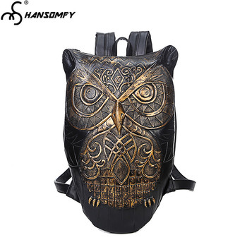 Owl backpack men's fashion personality Unisex backpack female the street trend Women's pu leather creative funny student bag