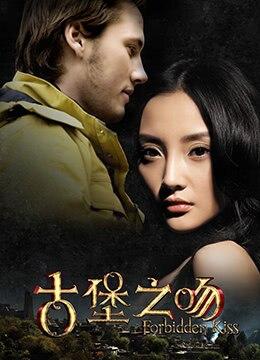 《古堡之吻》2012年中国大陆,美国爱情电影在线观看