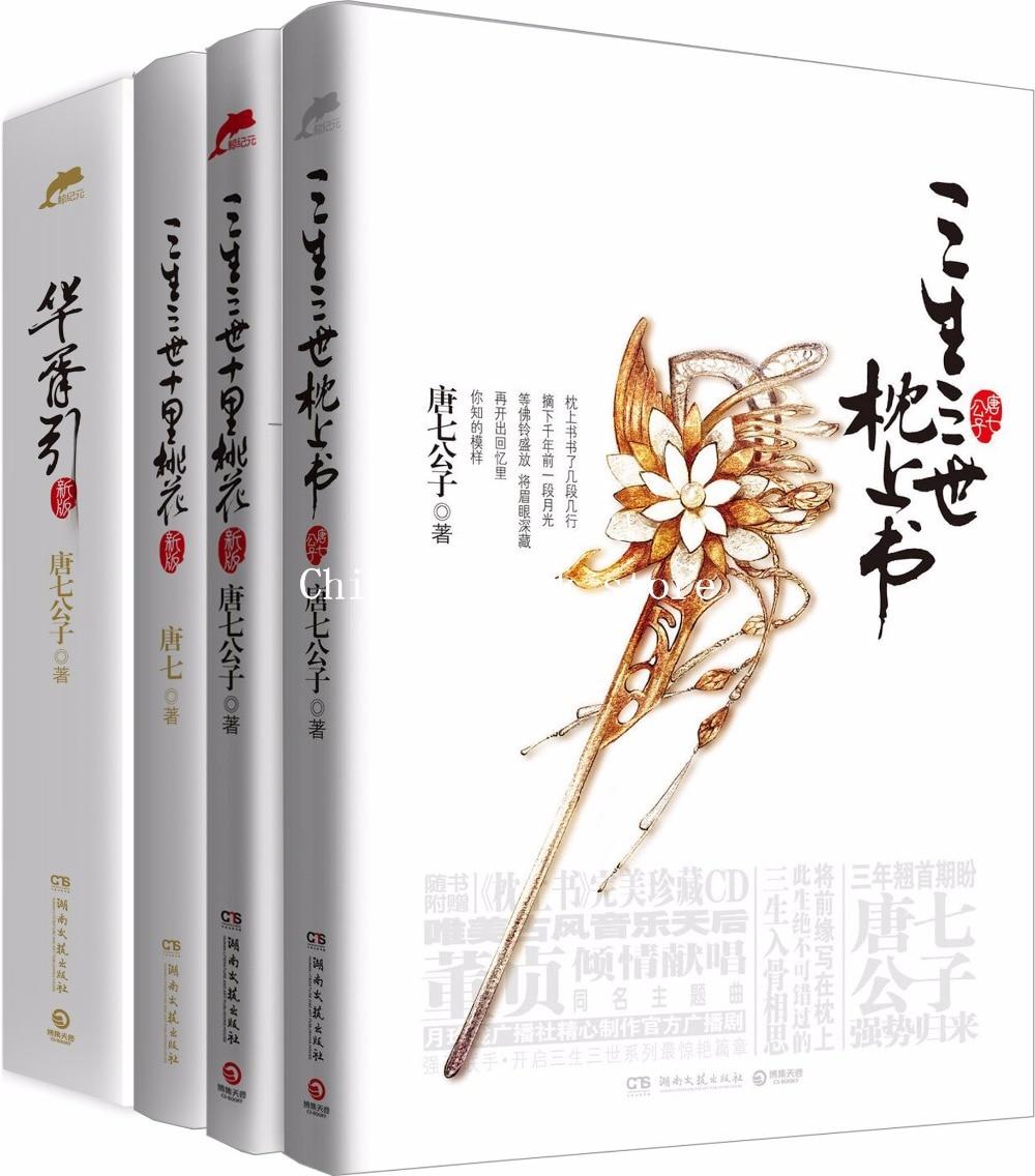 dahuoji Yu Gongzhuqun Office & School Supplies Booculchaha Twentine Chinese Touching Love Novels