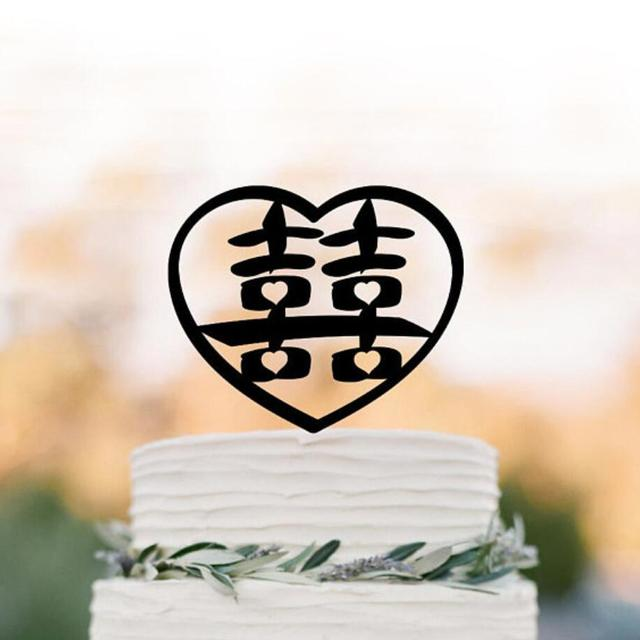 Chinese Double Happiness Symbol Wedding Cake Topper Double