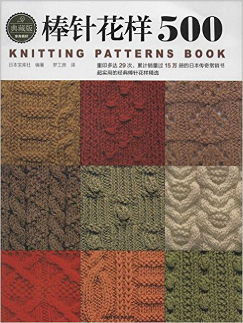 Aliexpress Buy Japanese Knitting Patterns Book With 500