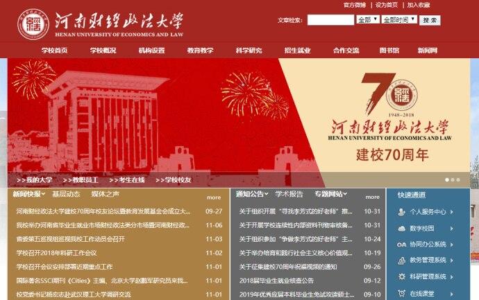 申请河南财经政法大学EDU教育邮箱教程