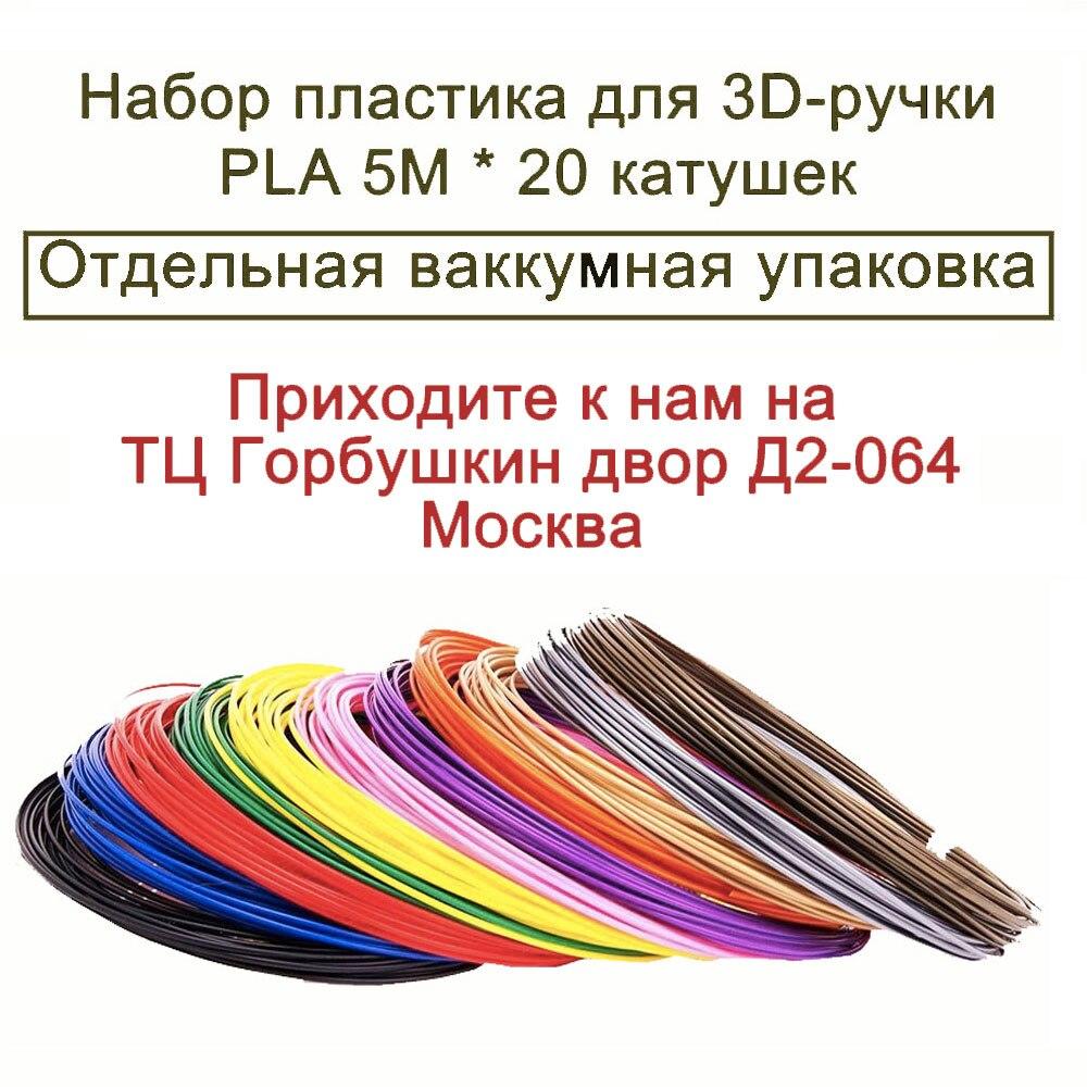 PLA!! YOUSU 3D Imprimante 3D Stylo/Filament 1.75mm/5 M 20 couleurs rollos/beaucoup de couleurs de bonne qualité/Express gratuite de RUSSIE