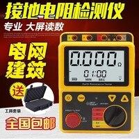 AR4105A/B Цифровой Сопротивление заземления Тесты инструмент молниезащиты Тесты er 2000OHM Мегаомметр