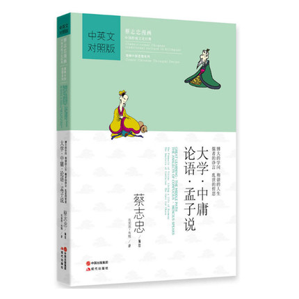 Great Learning The Middle Path The Analects Of Confucius  Mencius Speaks By Tsai Chih Chung Cai Zhizhong's Cartoon Comic Book