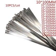 10 шт/лот 10 самоблокирующиеся Кабельные стяжки из нержавеющей стали с застежкой-молнией обертывание высокого качества 304