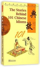 цена The Stories Behind 101 Chinese Idioms Gems of the Chinese Language Through the Ages Book of Study Chinese and Chinese Culture онлайн в 2017 году