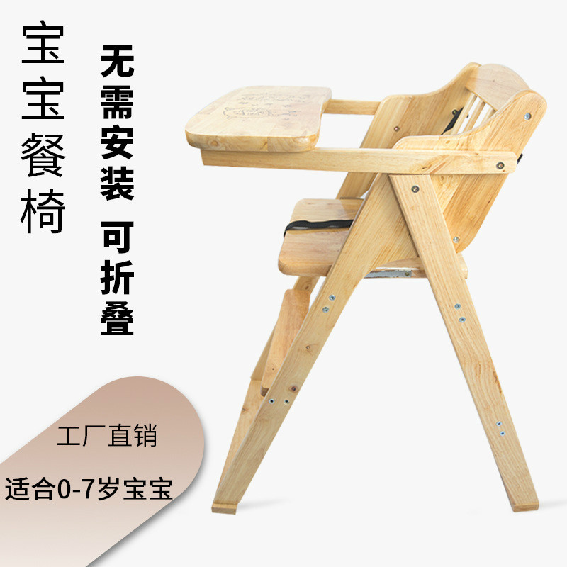Solid Wood Children's Dining Chair Multi-function Baby Chair Wood Color Seat Hotel Baby Portable Seat Restaurant Bb Stool