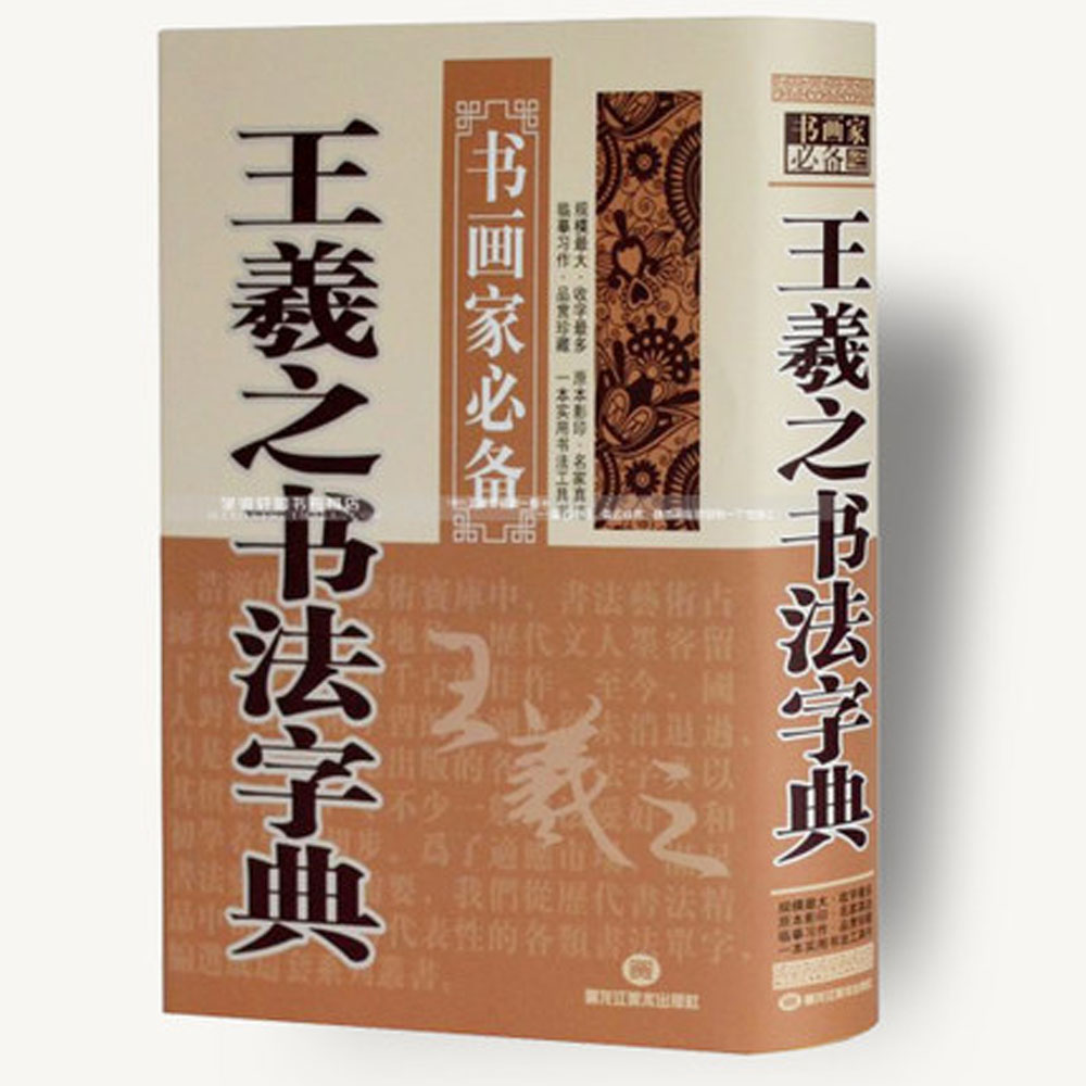 Collection Chinese Calligraphy Dictionary Famous Artist Wang XiZhi Work for kids children cobuild intermediate learner's dictionary